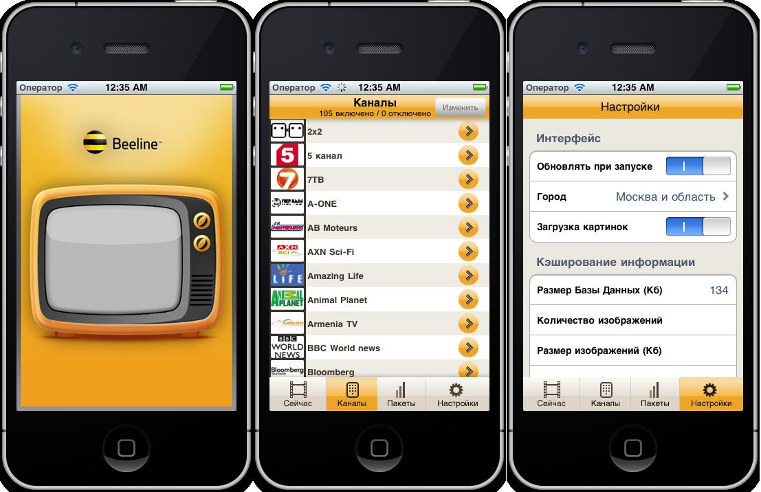 Приложение Билайн ТВ для андроид