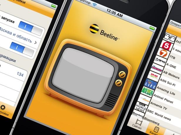 2011 — Beeline TV (iOS)